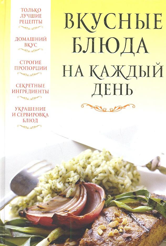 Надеждина В. Вкусные блюда на каждый день