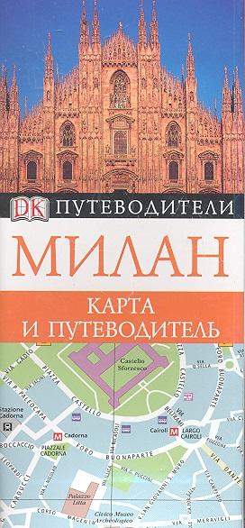 Сацевич И. (пер.) Милан. Карта и путеводитель