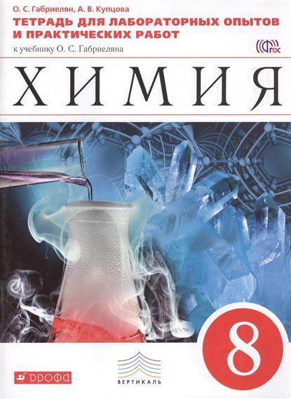 Химия. 8 класс. Тетрадь для лабораторных опытов и практических работ к учебнику О.С. Габриеляна