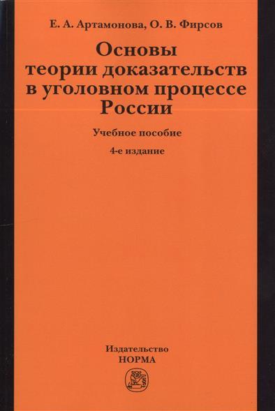 Артамонова Е., Фирсов О. Основы теории доказательств в уголовном процессе России. 4-е издание, исправленное и дополненое