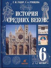 История Средних веков 6 кл Годер