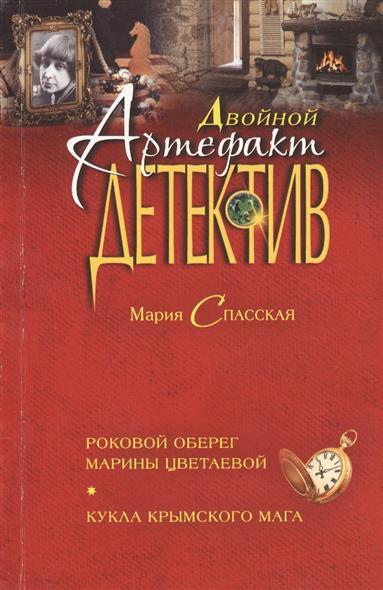 Роковой оберег Марины Цветаевой. Кукла крымского мага