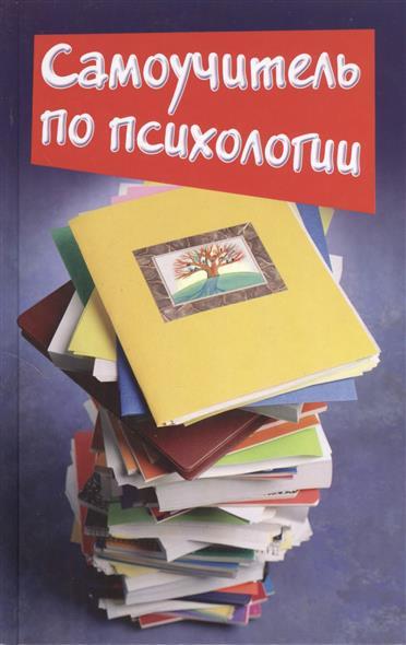 Образцова Л. Самоучитель по психологии