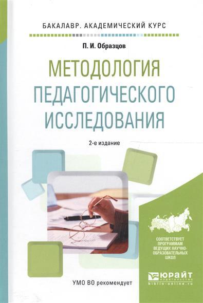 Методология педагогического исследования. Учебное пособие для академического бакалавриата