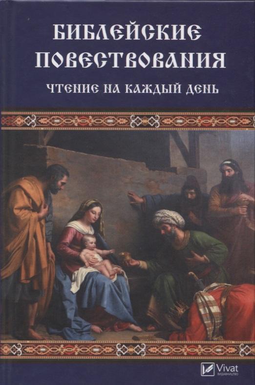 Библейские повествования. Чтение на каждый день