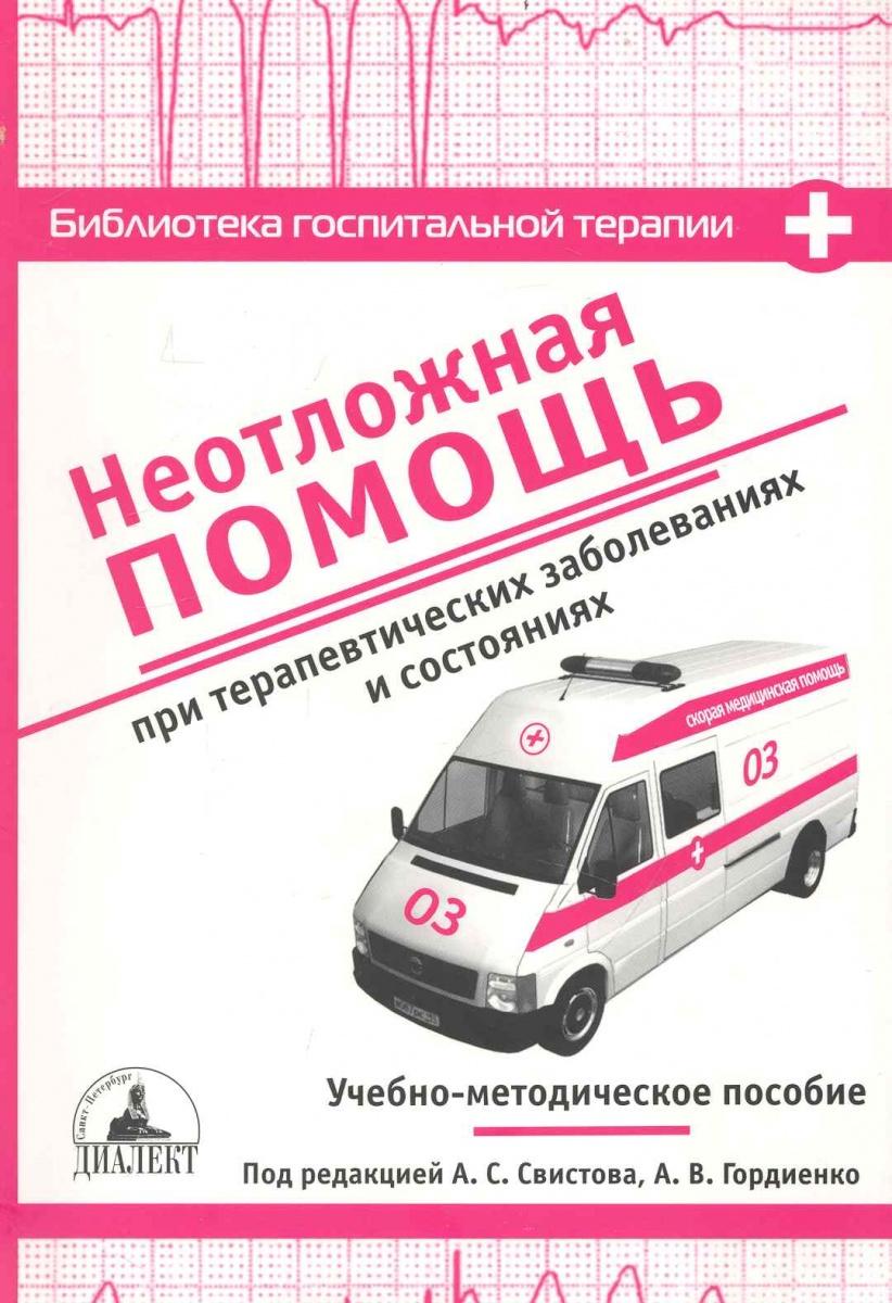 Неотложная помощь при терапевт. заболеваниях и сост.