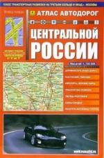 Атлас а/д Центральной России Вып.1/06, 2/07,1/08