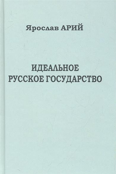 Арий Я. Идеальное русское государство 100 самых знаменитых оперных арий cdmp3