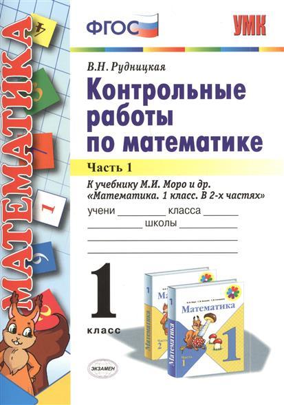 Рудницкая В.: Контрольные работы по математике. 1 класс. Часть 1. К учебнику М.И. Моро и др.