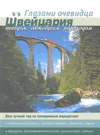 Пугачева Е., Серебряков С. Путеводитель Швейцария Поездом автобусом пароходом Глазами очевидца
