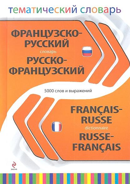 Французско-русский словарь. Русско-французский словарь. 5000 слов и выражений