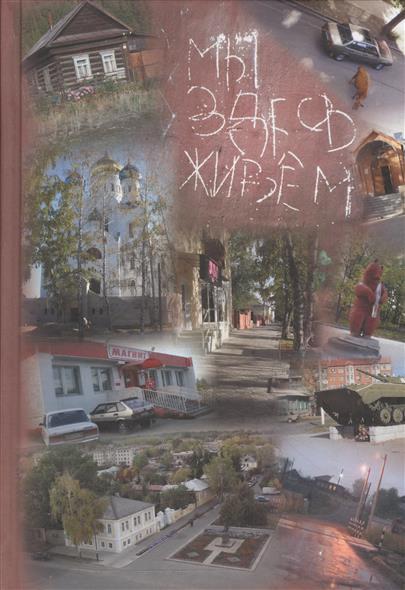 Тишков В. (отв. ред.) Мы здесь живем. Социальная антропология малого российского города