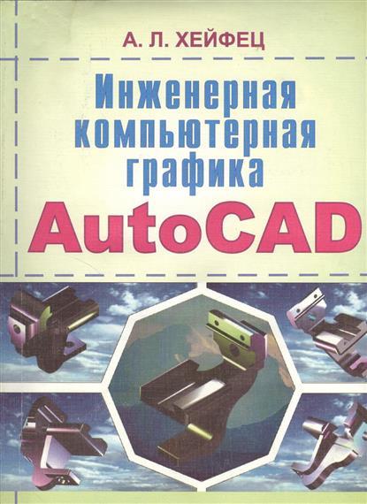 Инженерная компьютерная графика. AutoCAD. Опыт преподавания и широта взгляда