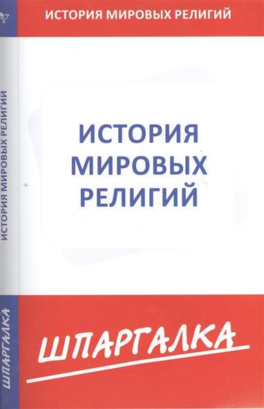 Шпаргалка по истории мировых религий ISBN: 9785437404027 цена