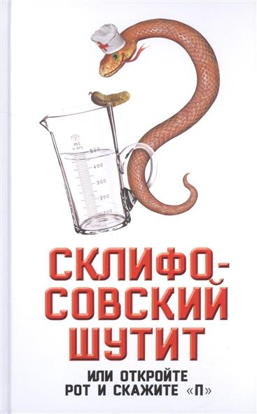 Склифософский шутит, или Откройте рот и скажите «П»