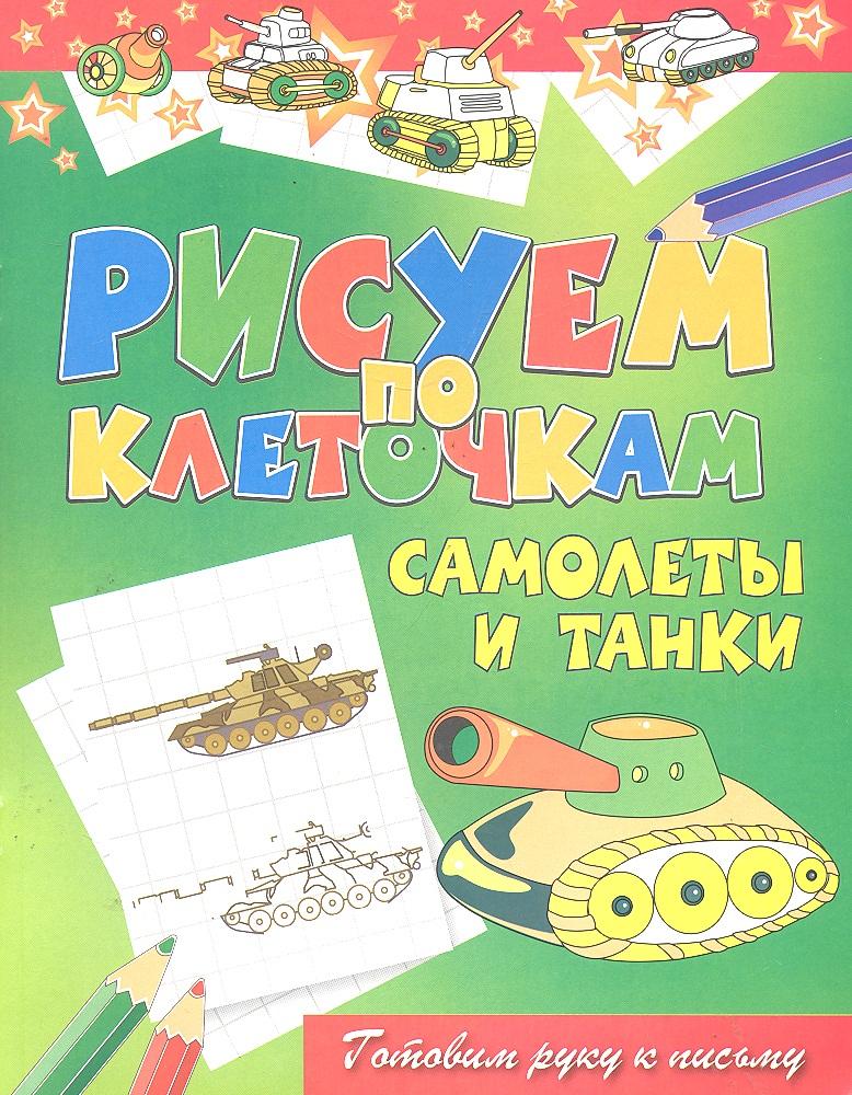 Зайцев В. Самолеты и танки зайцев а мириады светлячков роман