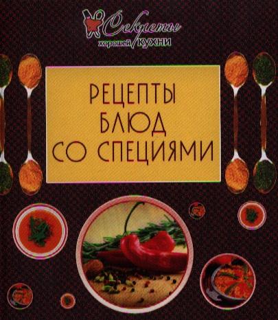 Левашева Е. ( ред.) Рецепты блюд со специями