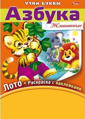 Баранова И. (худ.) Азбука. Животные. Игра-конструктор. Лото + Раскраска с наклейками + Фломастеры.