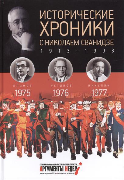 Исторические хроники с Николаем Сванидзе. 1975, 1976, 1977. Выпуск 22