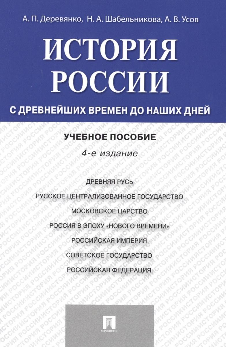 История России: с древнейших времен до наших дней. Учебное пособие
