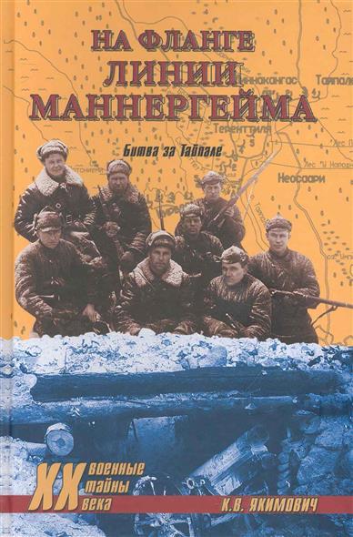 На фланге линии Маннергейма Битва за Тайпале