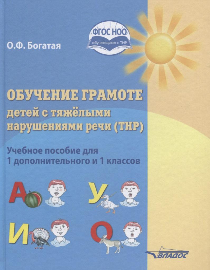 Богатая О. Обучение грамоте детей с тяжелыми нарушениями речи (ТНР). Учебное пособие для 1 дополнительного и 1 классов