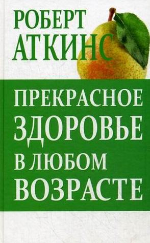 Аткинс Р. Прекрасное здоровье в любом возрасте недорого