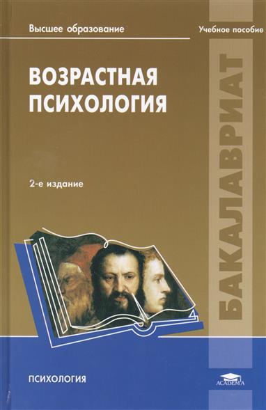 Возрастная психология. Учебное пособие. 2-е издание, исправленное
