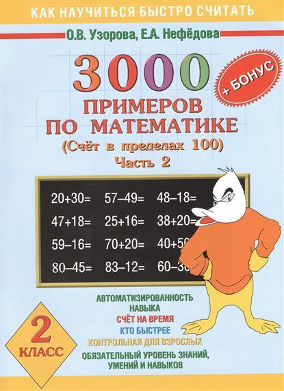 3000 примеров по математике. 2 класс. Счет в пределах 100. Часть 2.