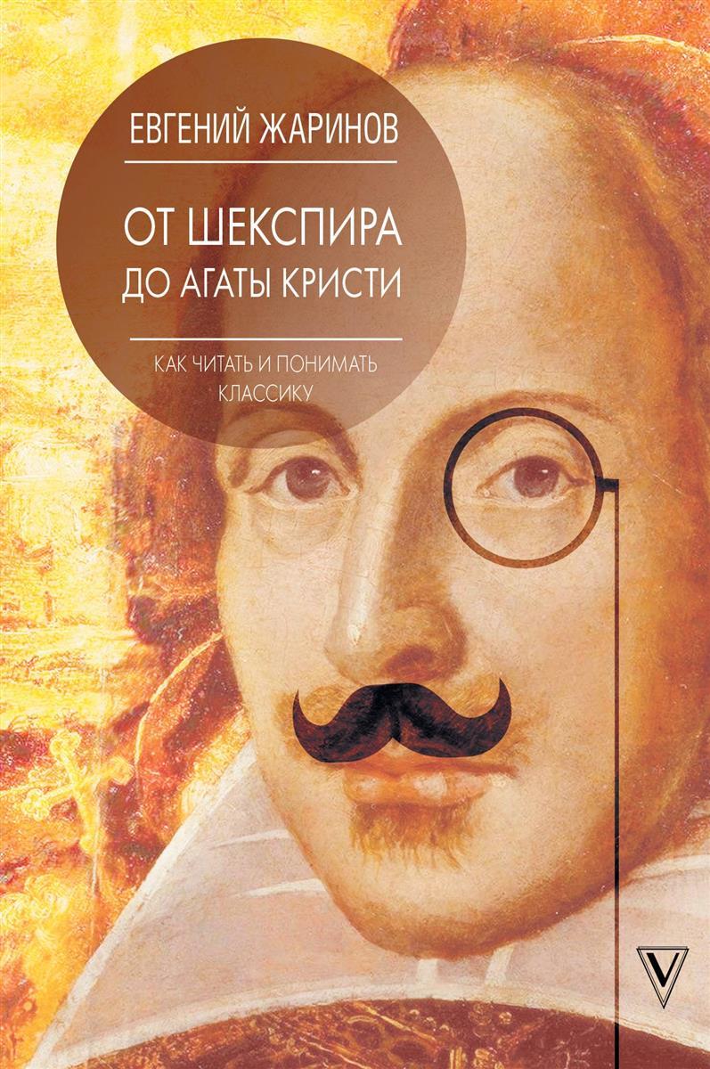 Жаринов Е. Как читать и понимать классику. От Шекспира до Агаты Кристи глеб самойлов все хиты агаты кристи