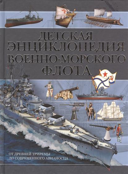 Ликсо В. Детская энциклопедия военно-морского флота