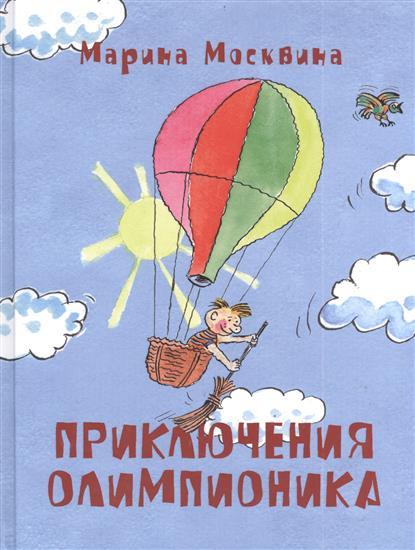 Москвина М. Приключения Олимпионика. Рассказы ISBN: 9785170818167 москвина м л крио