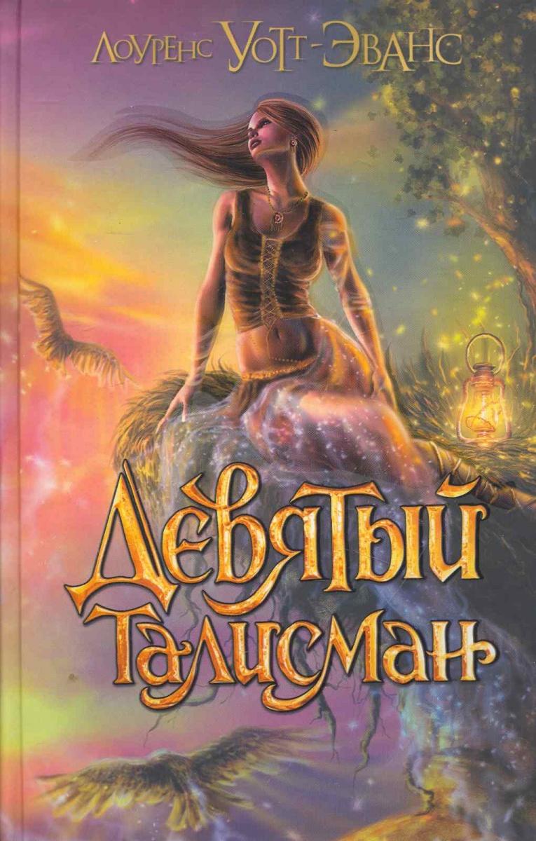 Уотт-Эванс Л. Девятый талисман ISBN: 9785170603503 райс л талисман любви
