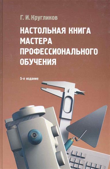 Настольная книга мастера проф. обучения