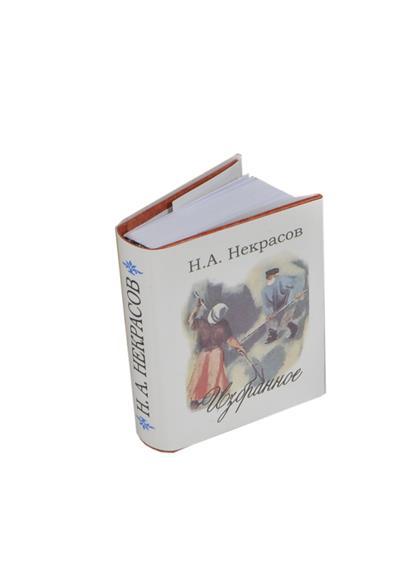 Некрасов Н. Н.А. Некрасов. Избранное (миниатюрное издание) испанская эпиграмма миниатюрное издание