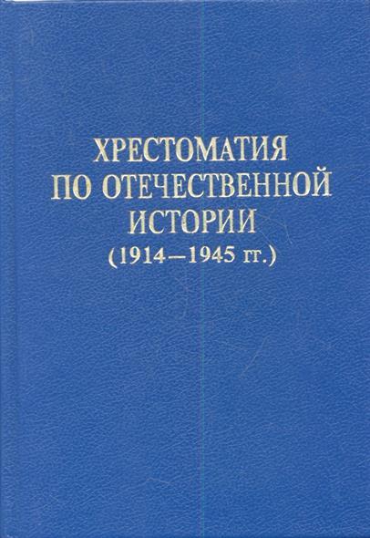 Хрестоматия по отечественной истории (1914-1945 гг.)