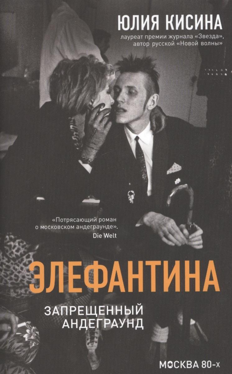 Кисина Ю. Элефантина. Запрещенный андеграунд футболка русский андеграунд