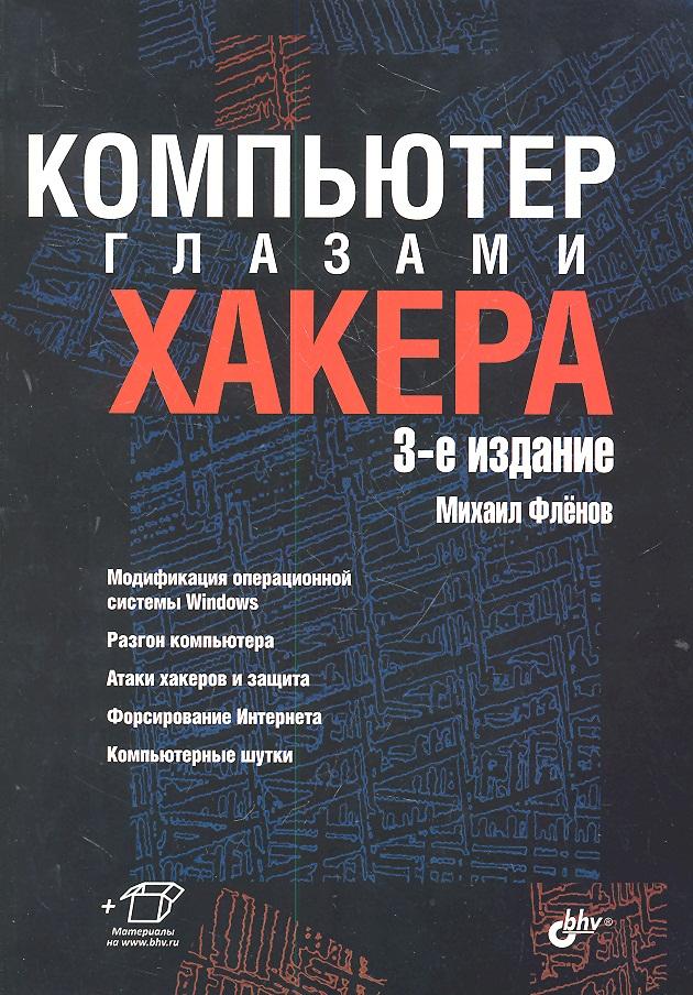 Фленов М. Компьютер . 3-е издание
