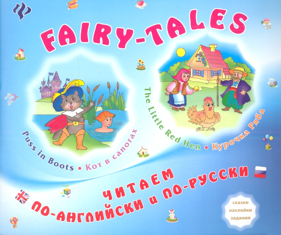 Зиновьева Л. FAIRY-TALES. The little Red Hen. Курочка Ряба. Puss in Boots. Кот в сапогах
