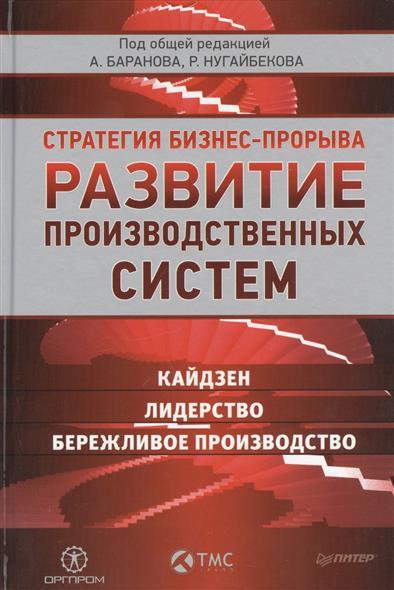 Баранов А.: Развитие производственных систем. Стратегия бизнес-прорыва. Кайдзен. Лидерство. Бережливое производство