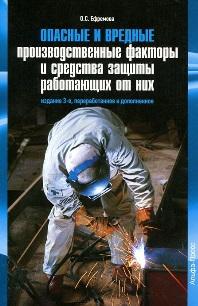 Опасные и вредные производств. факторы и средства защиты...