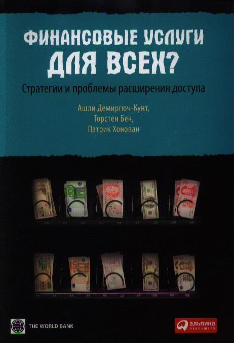 Демиргюч-Кунт А., Бек Т., Хонован П. Финансовые услуги для всех? Стратегии и проблемы расширения доступа