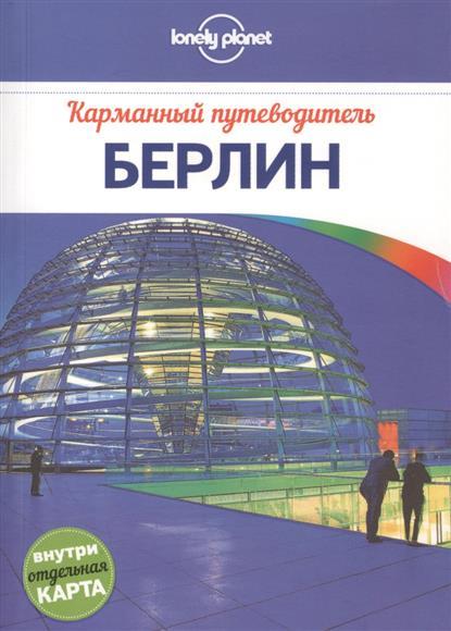 Шульте-Пиверс А. Берлин. Карманный путеводитель ISBN: 9785699775422
