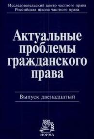 Шилохвоста О. Актуальные проблемы гражд. права Сб. ст. Вып.12
