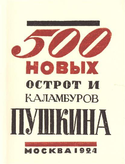 500 новых острот и каламбуров Пушкина. Репринтное издание книги 1924 года