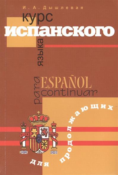 Дышлевая И. Курс испанского языка для продолжающих и а дышлевая курс испанского языка для начинающих