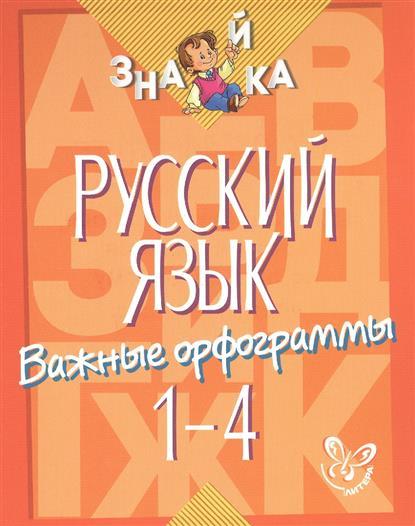 Стронская И. Русский язык. Важные орфограммы. 1-4 классы ISBN: 9785407005834 феникс русский язык 1 4 классы