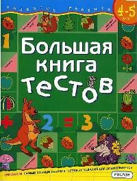 Большая книга тестов 4-5 лет