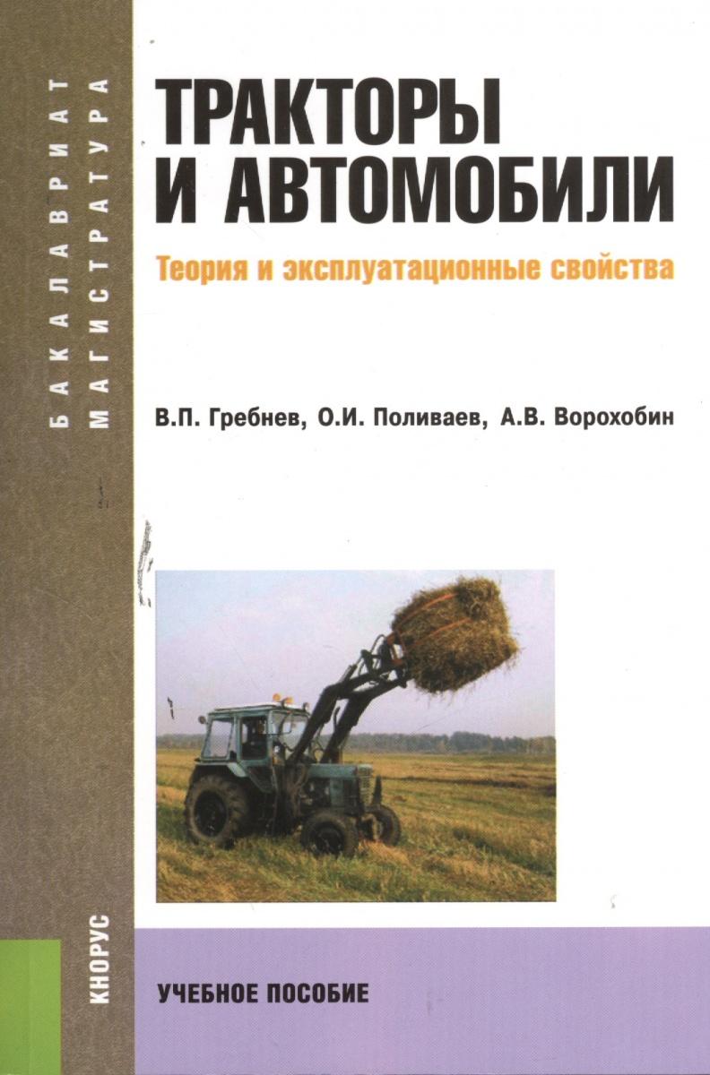 Гребнев В., Поливаев О., Ворохобин А. Тракторы и автомобили. Теория и эксплуатационные свойства
