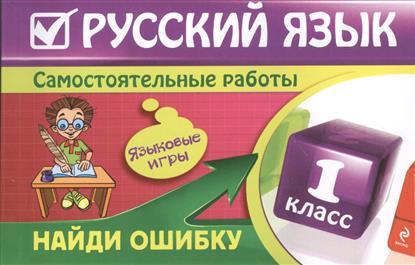 Русский язык. 1 класс. Самостоятельные работы. Найди ошибку